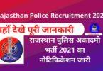 Rajasthan Police Recruitment 2021 राजस्थान पुलिस ने इंटर्नशिप के लिए मांगे आवेदन