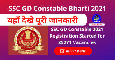 SSC GD Constable 2021 Registration Started for 25271 Vacancies @ssc.nic.in 10th Pass Eligible, Download Recruitment Notification