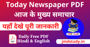 Today Newspaper PDF : Today's English and Hindi Newspaper PDF Download 2021