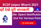 RCDF Jaipur Bharti 2021 : (Re- Open) Notification Out For Various Posts
