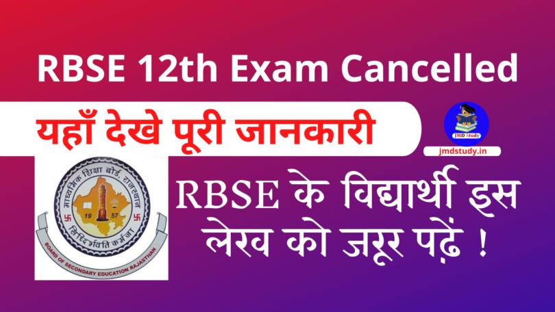 RBSE 12th Exam Cancelled : RBSE के विद्यार्थी इस लेख को जरूर पढ़ें