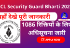 ECL Security Guard Bharti 2021 Notification Out For 1086 Vacancies, Check Details