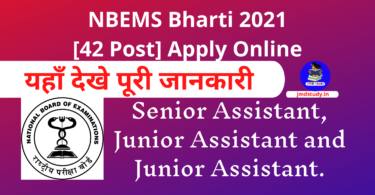 NBEMS Bharti 2021 [42 Post] Apply Online