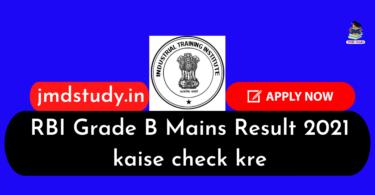 RBI Grade B Result 2021 Out : RBI Grade B Mains Result kaise check kre