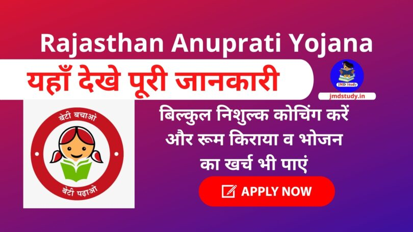 Rajasthan Anuprati Yojana ऑनलाइन आवेदन Apply Now