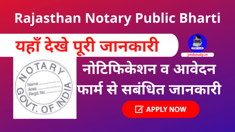 Rajasthan Notary Public Bharti 2021 @law.rajasthan.gov.in