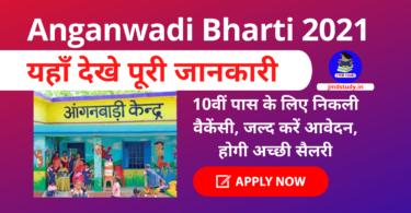 Anganwadi Bharti 2021 10वीं पास के लिए आंगनवाड़ी में इन विभिन्न पदों पर निकली वैकेंसी, जल्द करें आवेदन