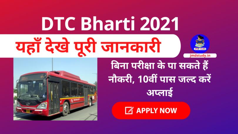DTC Bharti 2021 बिना परीक्षा के पा सकते हैं नौकरी, 10वीं पास जल्द करें अप्लाई