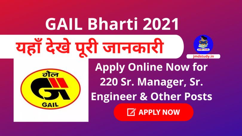 GAIL Bharti 2021 Apply Online Now for 220 Sr. Manager, Sr. Engineer & Other Posts @gailonline.com