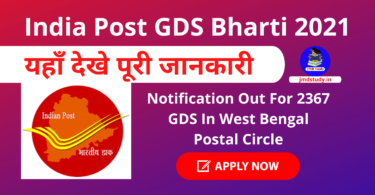 India Post GDS Bharti 2021 Notification Out For 2367 GDS In West Bengal Postal Circle