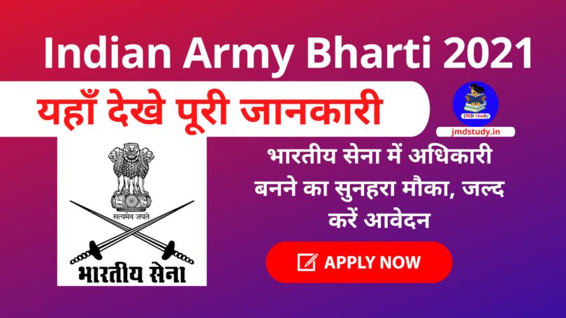 Indian Army Bharti 2021 भारतीय सेना में अधिकारी बनने का सुनहरा मौका, जल्द करें आवेदन