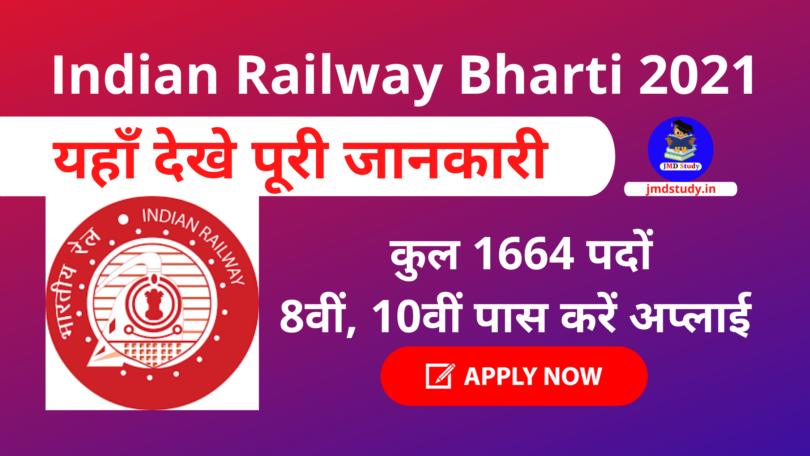 Indian Railway Bharti 2021 भारतीय रेलवे में इन पदों पर बिना परीक्षा के पा सकते हैं नौकरी