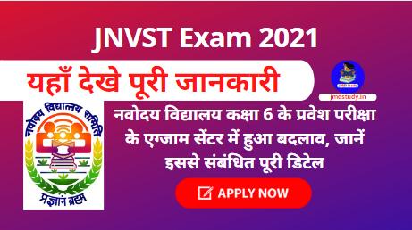JNVST Exam 2021