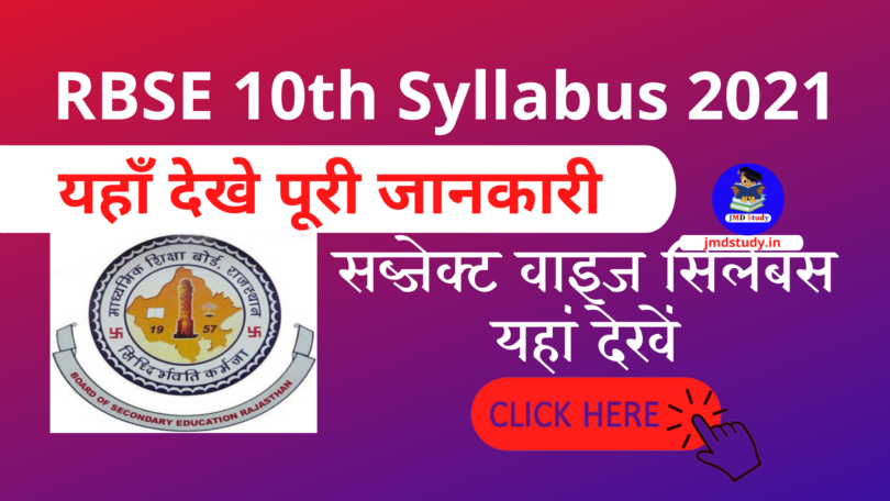 RBSE 10th Syllabus 2021 (NEW) - Check Subject Wise Syllabus Here