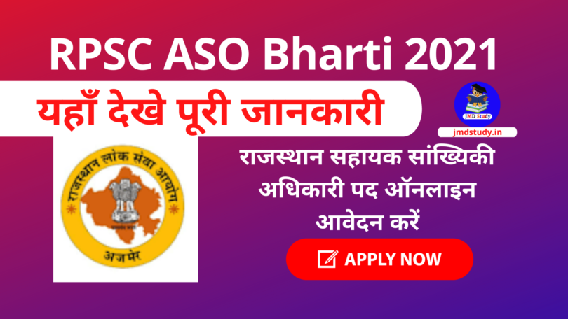 RPSC ASO Recruitment 2021, Rajasthan Assistant Statistical Officer Posts Apply Online