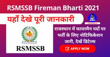 RSMSSB Fireman Bharti 2021 Asst. Fire Officer (629 Posts) Apply Online
