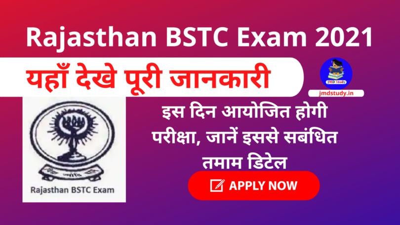 Rajasthan BSTC Exam 2021 Date