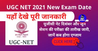 UGC NET 2021 New Exam Date Released