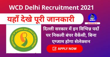 WCD Delhi Recruitment 2021 दिल्ली सरकार में इन विभिन्न पदों पर निकली बंपर वैकेंसी, बिना एग्जाम होगा सेलेक्शन, 33000 से अधिक मिलेगी सैलरी
