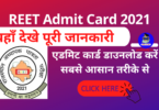 Reet 2021 Admit Card