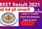 REET Result 2021 Level 1, 2 exam merit list Release Date & Time