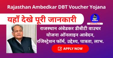 Rajasthan Ambedkar DBT Voucher Yojana 2021 Online Apply [Last Date]