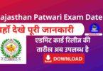 Rajasthan Patwari Exam Date 2021 Admit Card Release Date