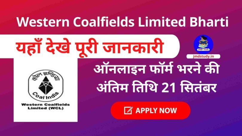 Western Coalfields Limited Bharti 2021