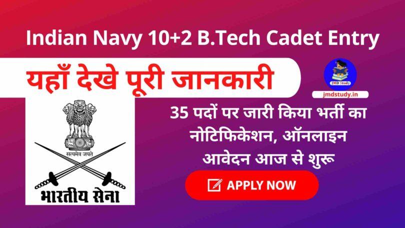 Indian Navy 10+2 B.Tech Cadet Entry Jan 2022 Online Form 2021